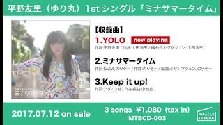 2017年7月12日Release 平野友里(ゆり丸)1stシングル「ミナサマータイム...