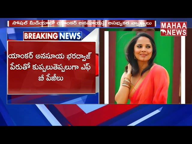 Anchor Anasuya Filed Police Complaint Over Obscene Post About Her In Social Media | MAHAA NEWS