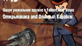 Ищем уникальное оружие в Fallout NV - Открывашка and Длинный Карабин