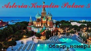 Asteria Kremlin Palace 5 Номер
