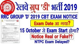 RRC GROUP D 2019 EXAM DATE ANNOUNCED??NOTICE REAL OR FAKE? RRB NTPC DELAYED!!