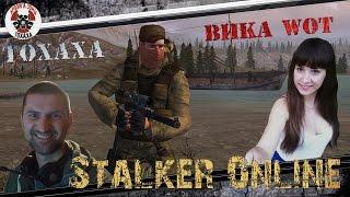 СТРИМ : Сталкер Онлайн - ВиКа WoT и Тохаха снова в Зоне !!!