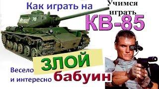 КВ-85 Злой бабуин! Как играть КВ 85 в World of Tanks Мастер! Весёлая озвучка 10 фрагов, 4000 дамага