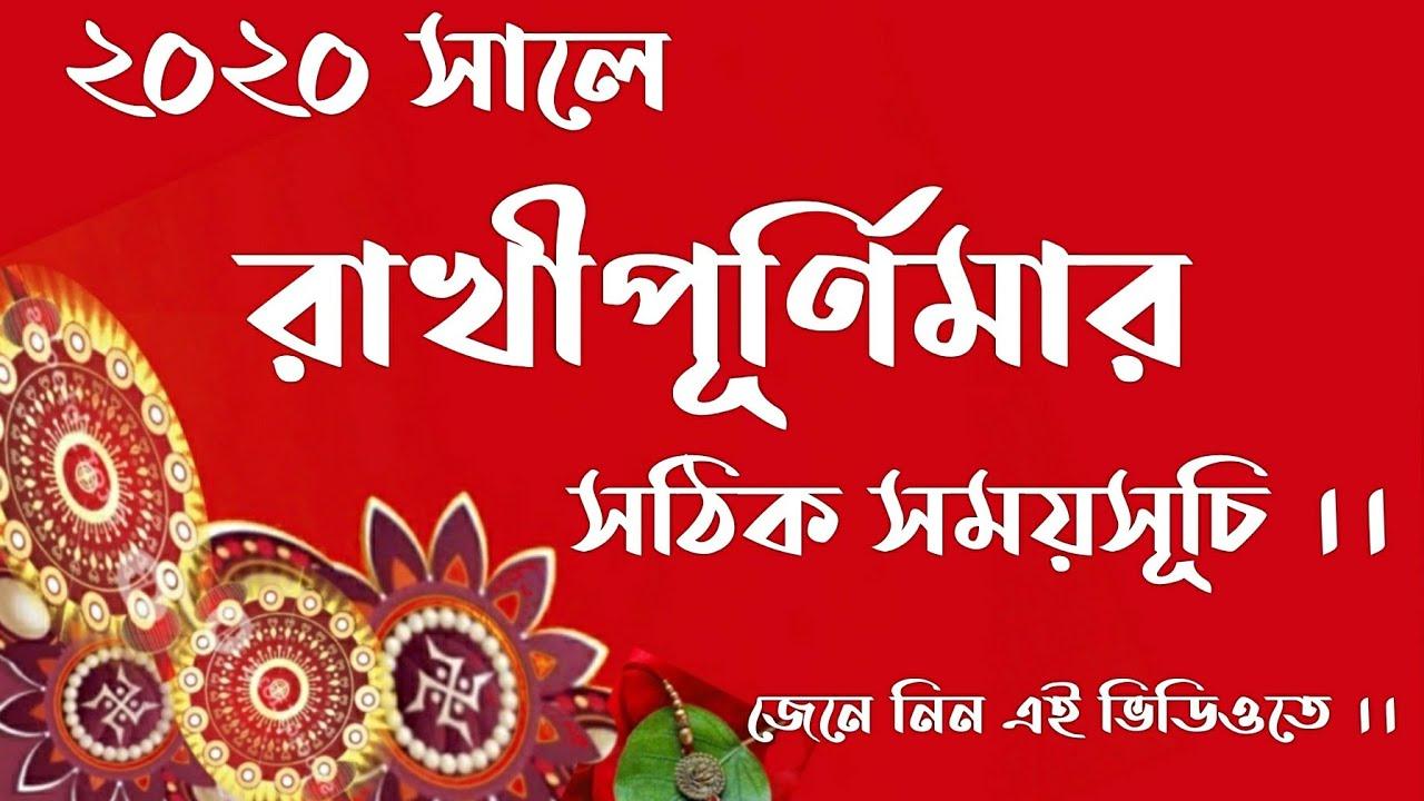 Rakhi purnima somoysuchi in bengali 2020 || Rakhi purnima Date and Time 2020 in bengali