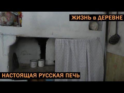 [ЛТ]: Настоящая русская печь