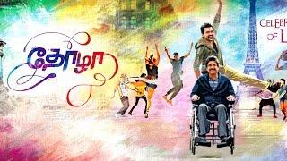 Thozha Motion Poster - Celebration of Life - Karthi, Akkineni Nagarjuna