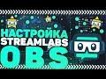Streamlabs OBS - Как Стримить Без Лагов, Настройка, Encoder и т.д