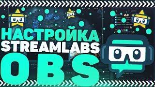 нАСТРОЙКА Streamlabs OBS /КАК НАСТРОИТЬ Streamlabs OBS/ НАСТРОЙКА СТРИМА