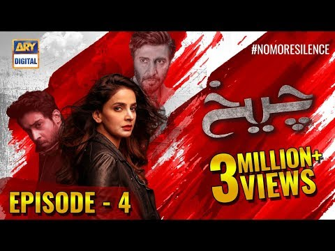 Cheekh Episode 4 - 26th January 2019 - ARY Digital  [Subtitle Eng]