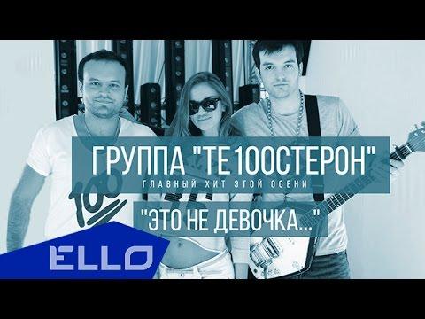 Mp3 Надо Бы   vk.com/russian_music_remix_new Русские новинки & Ремиксы  - N.A.O.M.I. (Наоми)