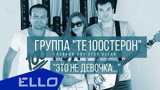 Download Те100стерон - Это не девочка Mp3 and Videos