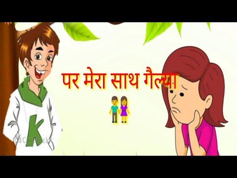 Pappu Kakri Song, Sun Le Dagdiya Status || #Kumauni_status || Sun Le Dagariya || #Garhwali_status