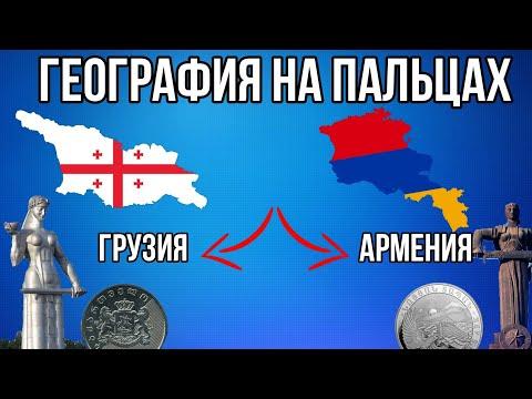 ГЕОГРАФИЯ НА ПАЛЬЦАХ🌍 [ Грузия и Армения ]
