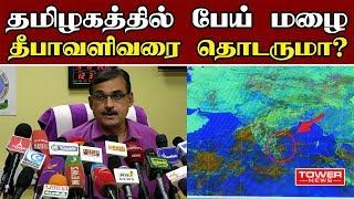 ஒரு வாரம் தொடர் மழை Vanilai Arikkai Today Weather Report Tamilnadu Weather Report
