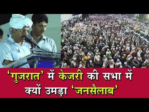 Gujarat पंहुचे Aap लीडर Kejariwal, बोले - दलितो को मारते है BJP के गु्डें !