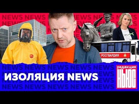 Редакция News: Росгвардию везут в Москву, налог на вирус, снесли памятник Жукову