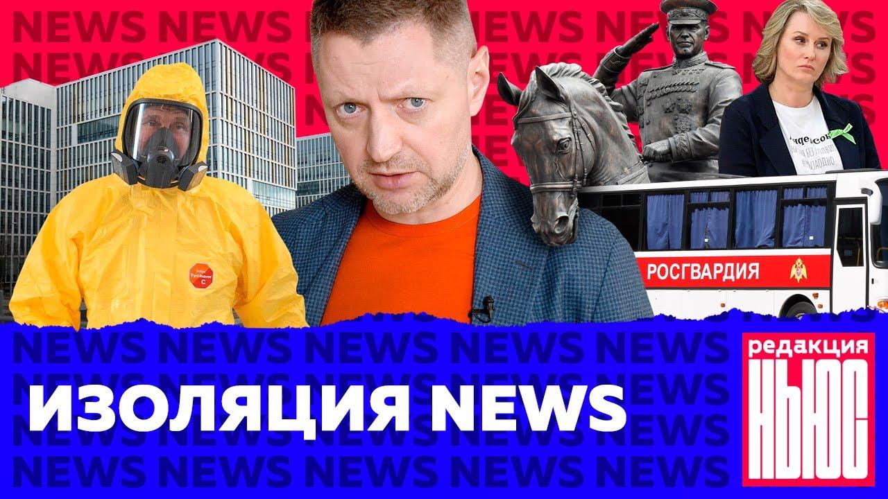 Редакция News: Росгвардию везут в Москву, налог на вирус, снесли памятник Жукову MyTub.uz