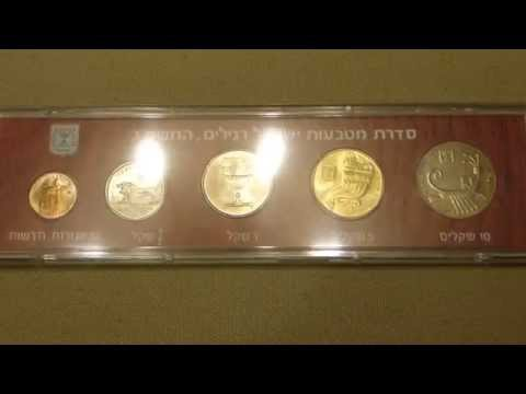 Israël : Mint Set 1983 - 5 coin set. Limited coinage : 17.478 sets