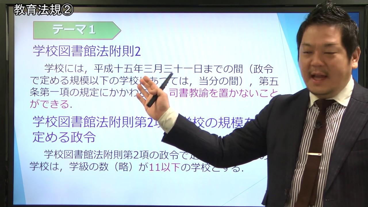 教職教養トレーニングブック 講義動画【第8回】 教育法規②