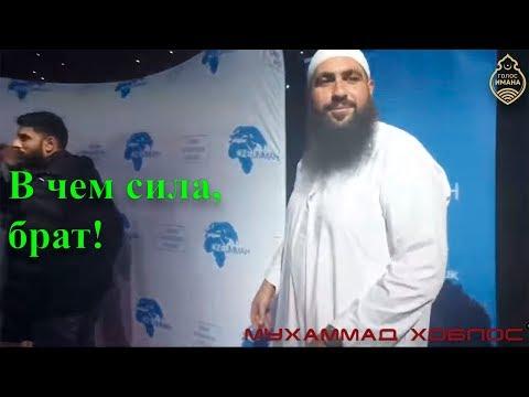 Мухаммад Хоблос - В чем сила, брат! [НОВИНКА 2019]