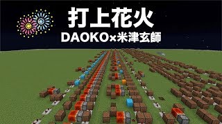 DAOKO × 米津玄師『打上花火』実際に花火を上げたら感動した!【マイクラ:…