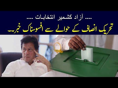 Azad Kahsmir Elections   Rana Azeem reveals bad news for PTI   10 June 2021   92NewsHD