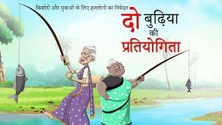 दो बुढ़िया की प्रतियोगिता - DO BUDHIYA – FISHING COMPETETION    SSOFTOONS Village Comedy for YUTH