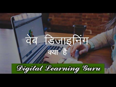 वेब डिजाइनिंग क्या है- What is web designing - By Manjay Singh
