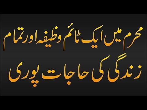 Muharram Ka Wazifa For Hajat