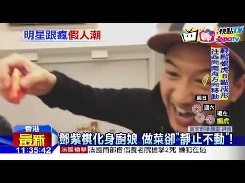 20161125中天新聞 凍結了! 影帝梁朝偉瘋玩「假人挑戰」
