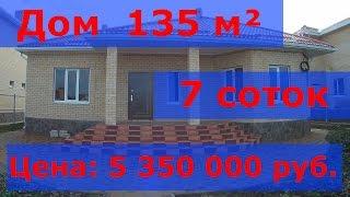 Купить дом в Краснодаре от застройщика. Дом 135 м² на 7 сотках. Цена: 5 350 000 руб.(ПОДПИШИСЬ СЕЙЧАС ➨ https://www.youtube.com/channel/UCv4tBgpEgFRxoxu9_M-_Ppw ---------------------------------------------------------------------- ➨ Наш сайт ..., 2016-12-23T12:03:28.000Z)