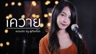 iควาย - ปราง ปรางทิพย์ | Acoustic Cover By พู่กัน x โอ๊ต