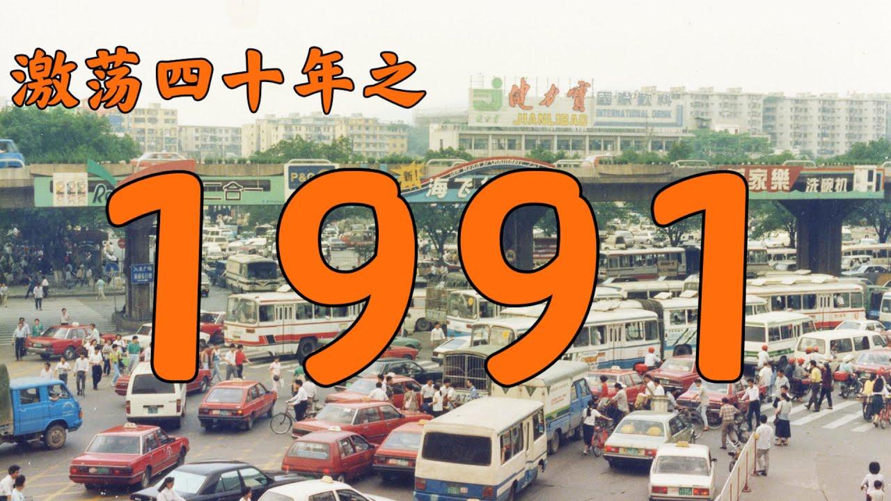 Download 1991年的中国发生了什么?【激荡四十年·1991】