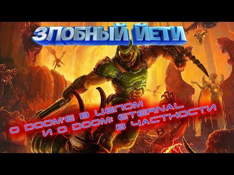 Видео: О Doom'е в целом, и о Doom: Eternal в частности.