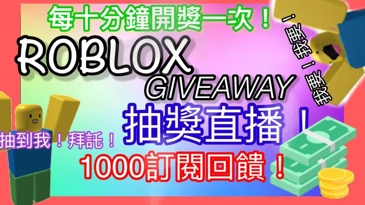 ROBUX抽獎直播!1000訂閱回饋,會不會有點太晚了啊😂!每十分鐘抽一次!
