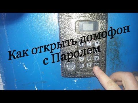 Как открыть домофон без ключа! Взлом двери с домофоном! Пароль