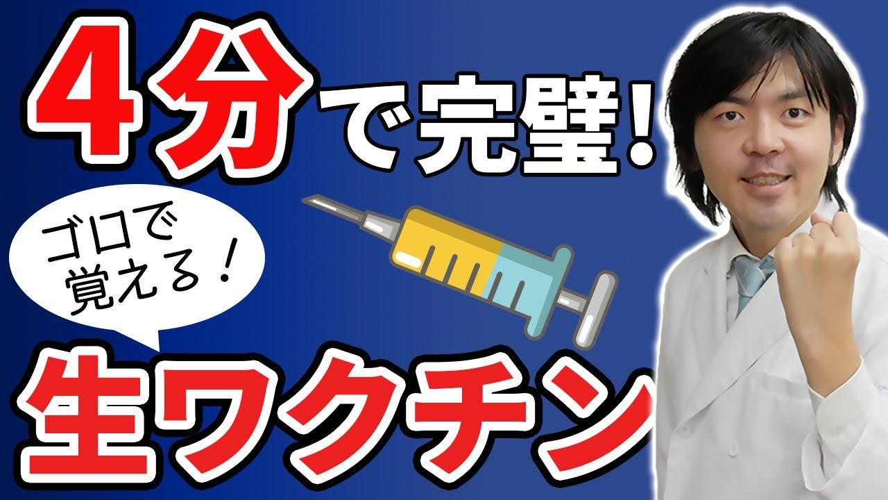 ゴロ 生 ワクチン