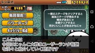 にゃんこ大戦争ユーザーランク1500