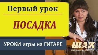 Урок гитары, школа гитары для начинающих. Посадка. Видеоуроки игры на гитаре.(Как научитьсяиграть на гитаре? Подпишись на бесплатные уроки: http://www.guitar-school.ru/ уроки игры на гитаре для..., 2010-12-21T14:49:07.000Z)