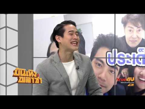 ย้อนหลัง บันเทิงพลาซ่า (ช่วงเช้า)  [Full Episode 7 - 02 -17 - Official by True4U]