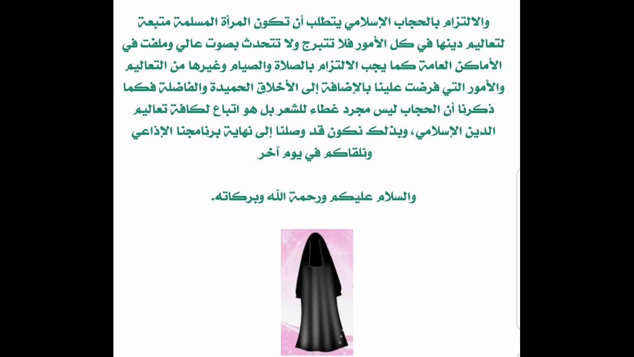 من المفترض الجسر خيال موضوع عن الحجاب للاذاعة المدرسية Dsvdedommel Com