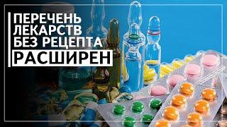 Перечень лекарств без рецепта расширен (Минздрав Казахстан 2019)