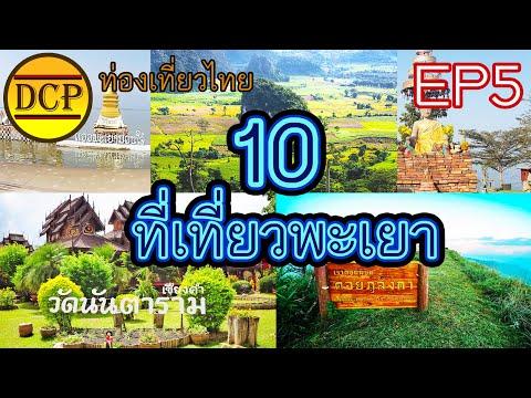 [ท่องเที่ยวไทยEP5] 10 สถานที่ท่องเที่ยวพะเยา