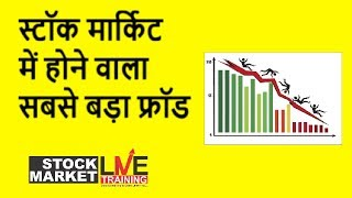 22 July 2019 biggest fraud in stock market.