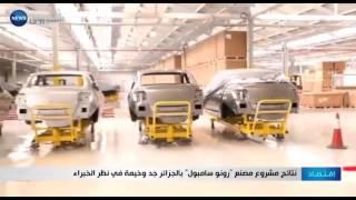 نتائج مشروع مصنع رونو سيمبول بالجزائر جدّ وخيمة في نظر الخبراء بالمقارنة بمشروع رونو المغربي 2016