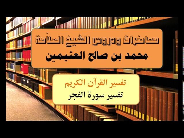 تفسير القرآن الكريم تفسير سورة الفجر للشيخ ابن عثيمين Youtube