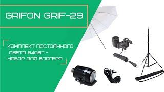 Grifon GRIF-29 - Комплект постоянного света 540Вт - Набор для блогера