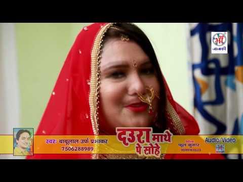 कोसी भराई छठी माई के अँगना -2017 New Chhath Puja Song-BabuLal Urf Parbhakar