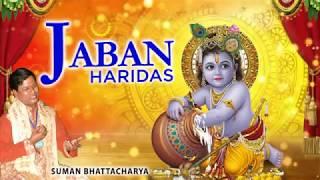 Jaban Haridas Jukebox By Suman Bhattacharya | Bangla Devotional | Bangla Geeti