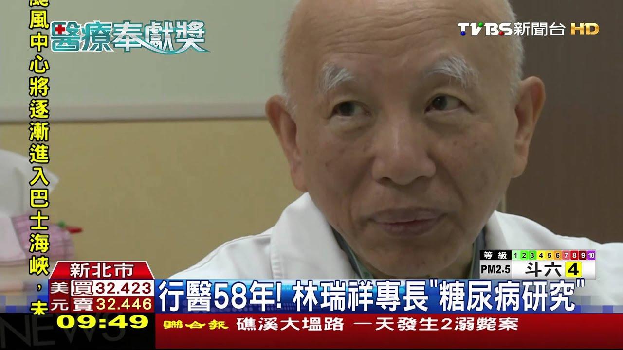【TVBS】「糖尿病」專家! 林瑞祥醫師自願授課 - YouTube